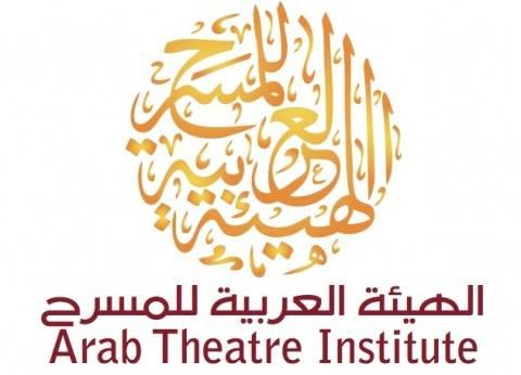 الهيئة العربية للمسرح تعلن أسماء الفائزين في مسابقة النص المسرحي