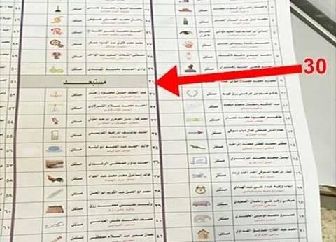 """مرشح """"مستقبل وطن"""" يطالب بوقف الانتخابات بالدائرة الأولى بالدقهلية وتغيير استمارة التصويت"""