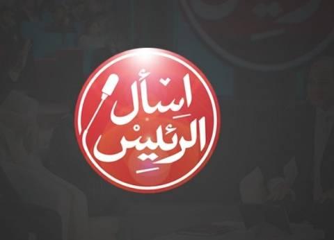 """إحصائيات """"اسأل الرئيس"""": """"القاهرة"""" المحافظة الأكثر مشاركة في المبادرة"""