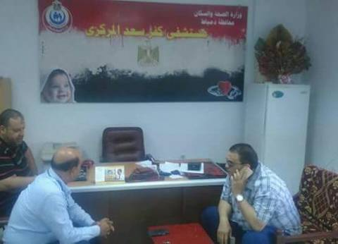 """وكيل """"صحة دمياط"""" يناقش نظام العمل مع مدير مستشفى كفر سعد"""