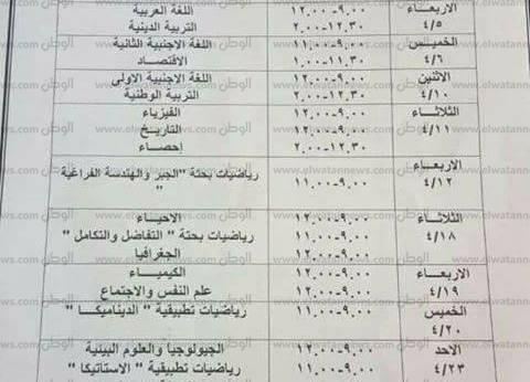 """""""تعليم القاهرة"""" تنشر الجدول التجريبي لامتحانات الثانوية العامة بنظام """"البوكليت"""""""
