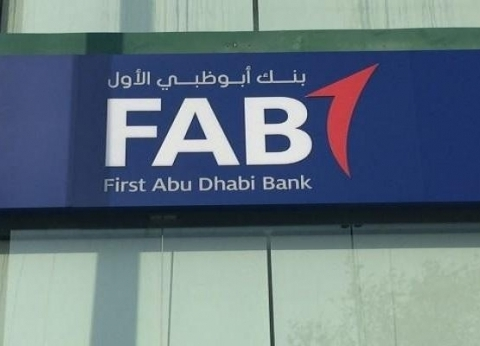 وظائف بنك أبو ظبي الأول.. تعرف على الشروط وطريقة التقديم