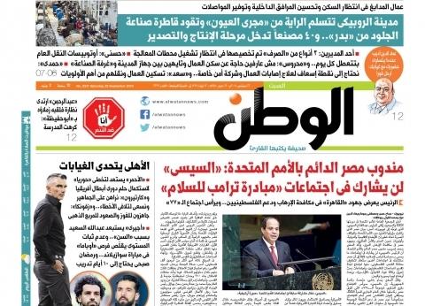 """غدا في """"الوطن"""".. مندوب مصر: السيسي لن يشارك في اجتماعات """"مبادرة ترامب"""""""