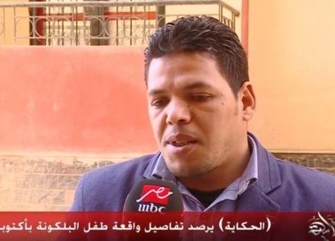 """مصور واقعة """"طفل البلكونة"""": أمه سحبته بسبب تهديداتي وانهالت عليه بالضرب"""