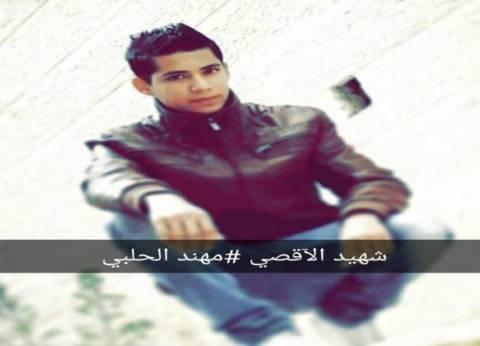 """مهند الحلبي يولد من جديد في غزة.. ووالدته لـ""""أم الشهيد"""": """"ابنك لم يمت"""""""