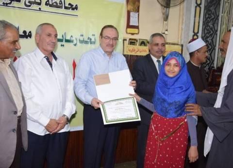 محافظ بني سويف يكرم 67 من حفظة القرآن الكريم بمسجد السيدة حورية