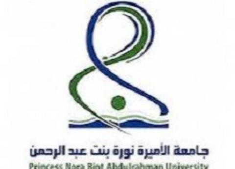 10 معلومات عن جامعة الأميرة نورة بعد إنشاء مدرسة لتعليم المرأة القيادة