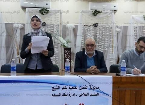 """مؤتمر """"صحة كفر الشيخ"""" يوصي بإنشاء عيادتين لعلاج أنيميا البحر المتوسط"""