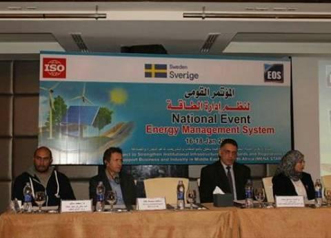 """ختام فعاليات مؤتمر """"المواصفات والجودة"""" لنظم إدارة الطاقة و""""أيزو 50001"""""""