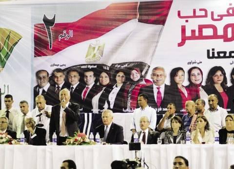 """""""في حب مصر"""" تكتسح معظم لجان دائرة الصف في الجيزة"""
