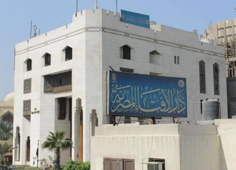 """""""الإفتاء"""" تدعو لمساندة القوات المسلحة والشرطة في """"سيناء 2018"""""""