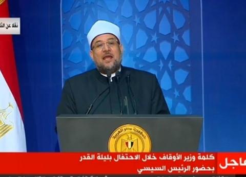 وزير الأوقاف: الجماعات المتطرفة حاولت إحداث قطيعة بين الشعوب والحكام