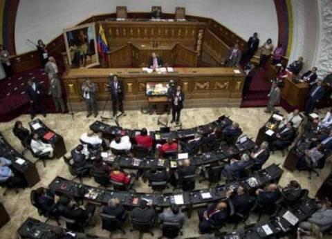 البرلمان الفنزويلي يصدر عفوا عاما عن السجناء السياسيين