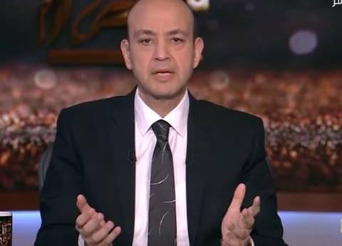 """عمرو أديب للمصريين: """"شغلوا عقولكم وبلاش نبقى خرفان نعيش على السمع"""""""