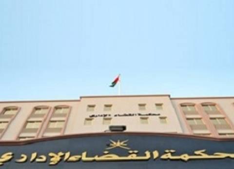 مجلس الدولة يلزم بعرض سجين يقضي عقوبة 142 عاما على الطبيب الشرعي