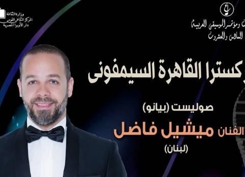 11 نوفمبر.. ميشال فاضل في أمسية بدار الأوبرا المصرية