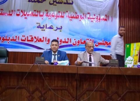 """""""مصر الفتاة"""" يحث موظفي """"الري"""" على المشاركة الإيجابية في الاستفتاء"""