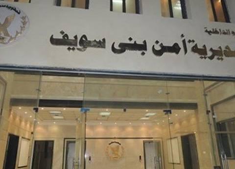 إيقاف رئيس مباحث قسم شرطة في بني سويف عن العمل لاتهامه بإصابة مهندس