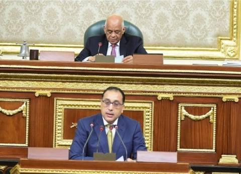 النص الكامل لبيان الحكومة الذي ألقاه «مدبولي» أمام البرلمان