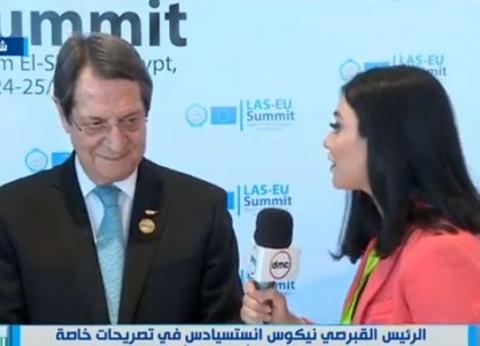 الرئيس القبرصي: العلاقات مع مصر في أفضل مستوياتها