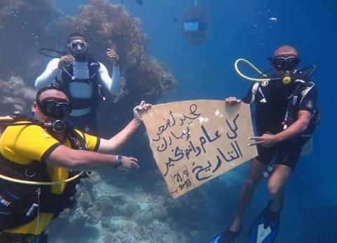 """رسالة تهنئة بـ""""الأضحى"""" للمصريين من أعماق البحر الأحمر في مرسى علم"""