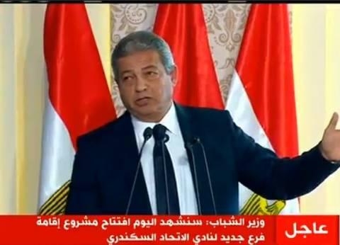 وزير الشباب: أخدنا أرض في الغابة الترفيهية عشان نعمل فرع لنادي الاتحاد