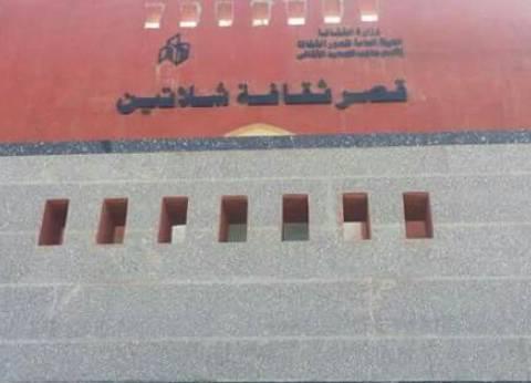 """الموافقة على إنشاء """"متحف للتراث""""في قصر ثقافة الشلاتين"""