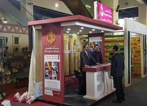 بنك مصر يشارك بمجموعة من نماذجه التمويلية الناجحة فى «ديارنا 2019»