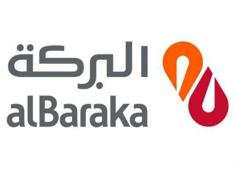 أخبار البنوك.. شروط وضوابط تمويل المشروعات من بنك البركة