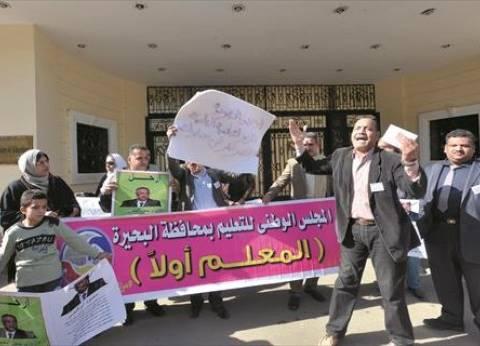 اليوم.. حركات المعلمين تتظاهر للمطالبة بإقالة وزير «التعليم»