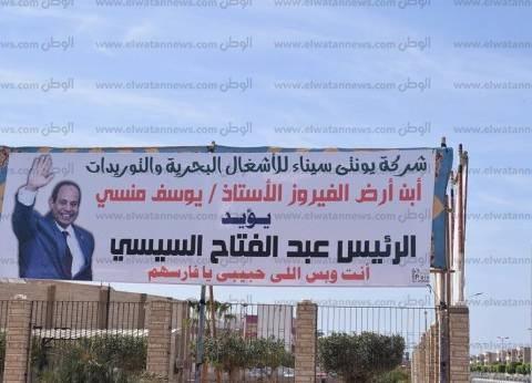 بالصور| انتشار لافتات تأييد السيسي في مدينة الطور