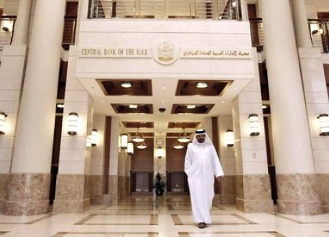 """""""المركزي الإماراتي"""" يرفع أسعار الفائدة بعد قرار """"الفيدرالي الأمريكي"""""""