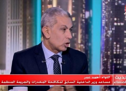 مساعد وزير الداخلية: ارتفاع أسعار المخدرات يعكس النجاح في منع تهريبها