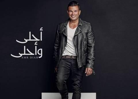 """خالد تاج الدين خارج ألبوم عمرو دياب """"أحلى وأحلى"""" الجديد"""