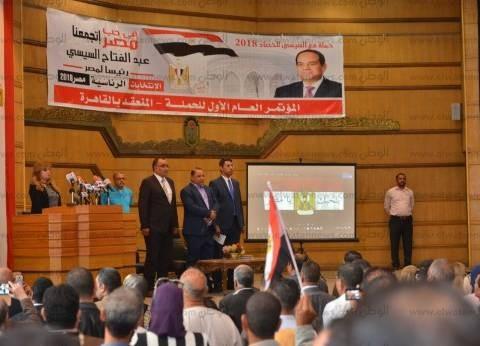 غدا.. مؤتمر جماهيري لـ«كلنا معك من أجل مصر» لدعم السيسي