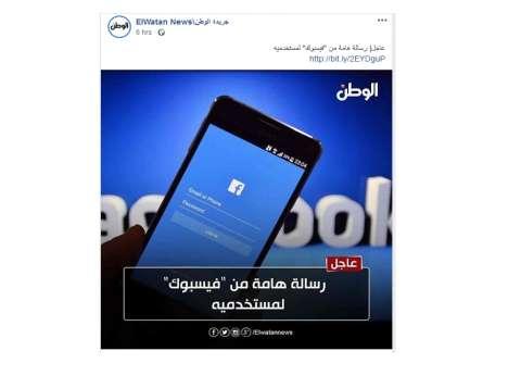 """فيس بوك: فيديو الهجوم على مسجدي """"نيوزلندا"""" شوهد 4 آلاف مرة قبل إزالته"""