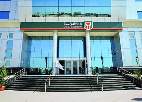 البنك الأهلى المصرى يحتفل بتخريج الدفعة الأولى من برامجه التدريبية