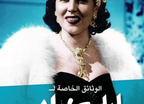 """""""الشروق"""" تصدر """"الوثائق الخاصة لليلى مراد"""" لأشرف غريب بمعرض الكتاب"""