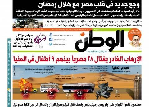 تقرأ في عدد «الوطن» غدًا.. وجع جديد في قلب مصر مع هلال رمضان