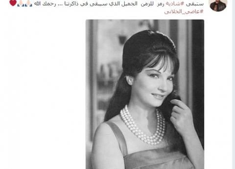 هاني شاكر ناعيا شادية: ربنا يصبر كل محبيها