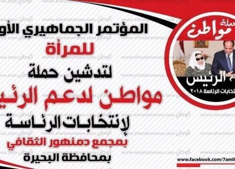"""الخميس.. مؤتمر نسائي لتدشين حملة """"مواطن لدعم الرئيس"""" بالبحيرة"""