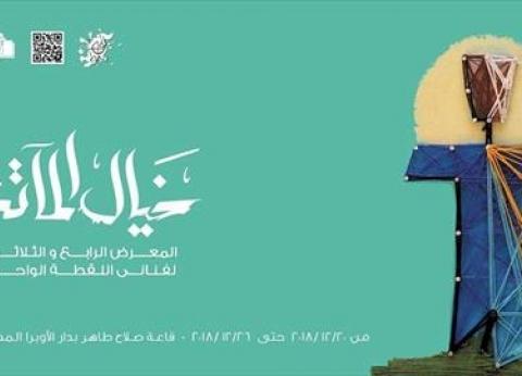 """الخميس.. افتتاح معرض """"خيال مآتة"""" في دار الأوبرا المصرية"""