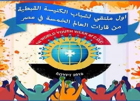 الكنيسة تنظم أول ملتقى للشباب القبطي من 5 قارات في مصر