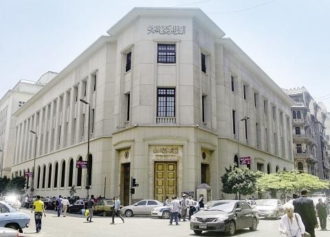 عاجل.. البنك المركزي يخفض سعر الفائدة 1.5% على الإيداع والإقراض