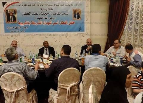 بالصور| مديرية أمن الغربية تنظم حفل إفطار لأسر شهداء الشرطة
