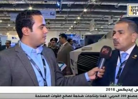 """رئيس مصنع """"200 الحربي"""": أضفنا نوعين من العربات المدرعة للقوات المسلحة"""