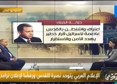 """انتقال بث """"يوم الإعلام العربي"""" من القدس إلى إذاعات عمان"""
