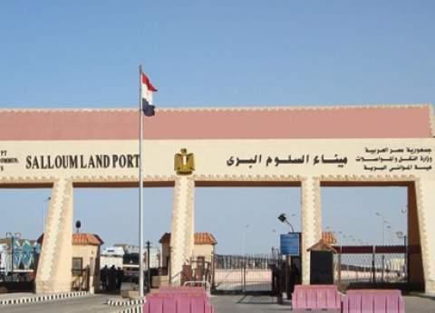 مدير منفذ السلوم: وصول 269 مصريا من ليبيا للإدلاء بأصواتهم في الانتخابات