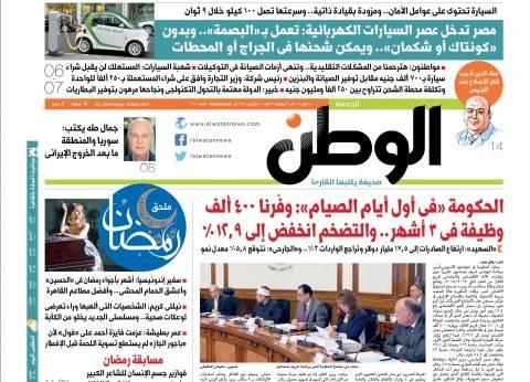 """مصر تدخل عصر السيارات الكهربائية.. ملف خاص في عدد """"الوطن"""" غدا"""