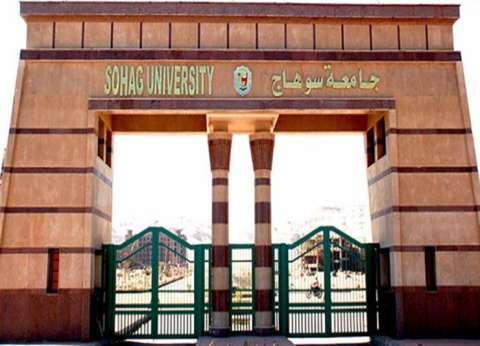 وظائف شاغرة في جامعة سوهاج بنظام التعاقد لمدة 5 أشهر